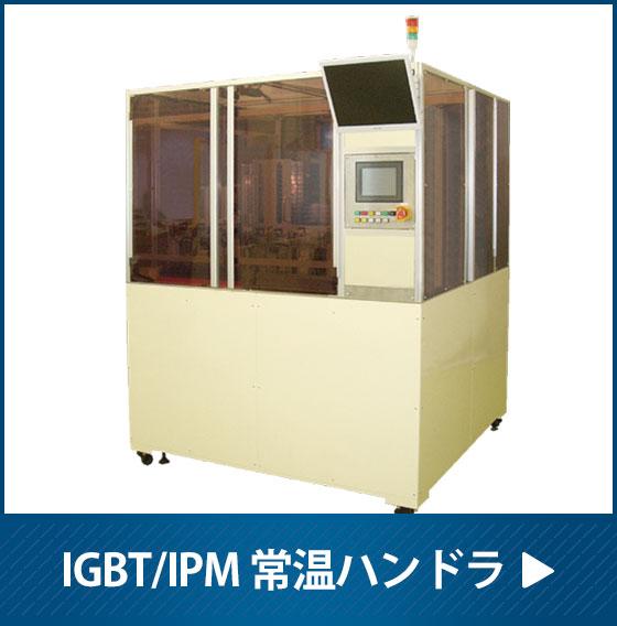 IGBT/IPM 常温ハンドラ