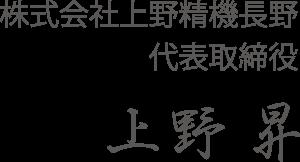代表取締役 上野 昇